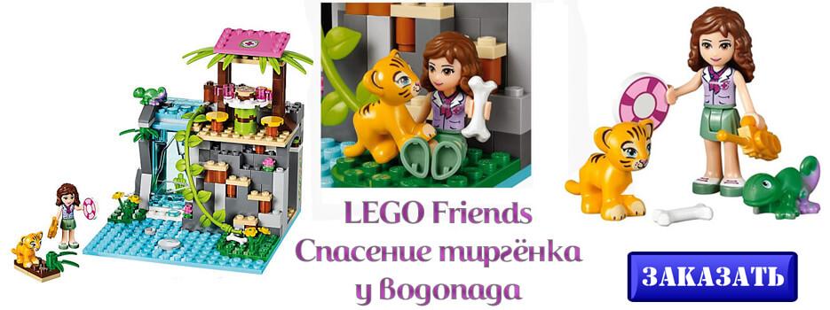 LEGO Friends Спасение тиргёнка у водопада