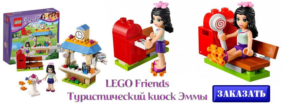 LEGO Friends Туристический киоск Эммы