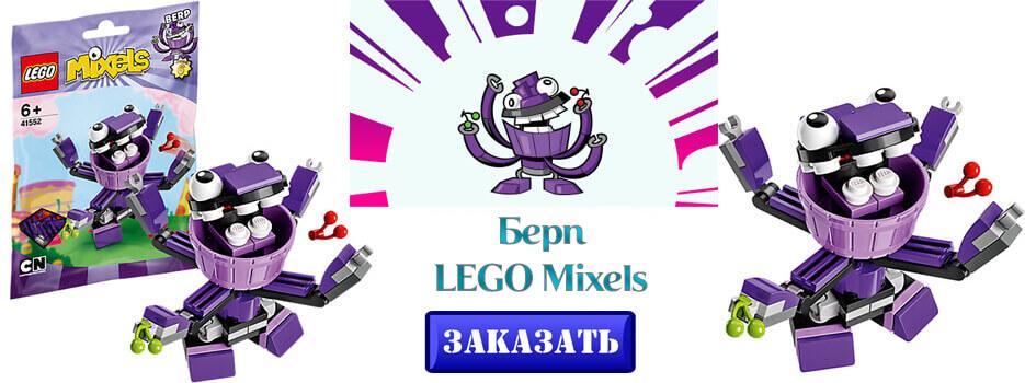 LEGO Mixels Берп
