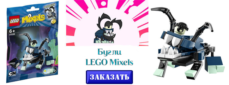 LEGO Mixels Бугли