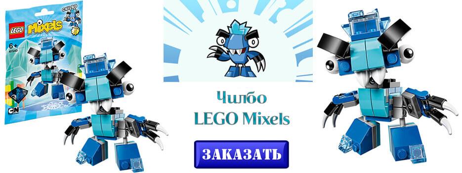LEGO Mixels Чилбо