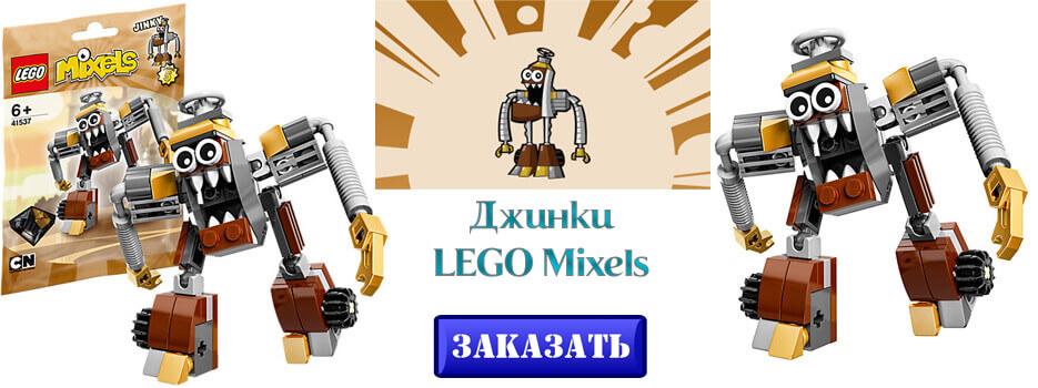 LEGO Mixels Джинки