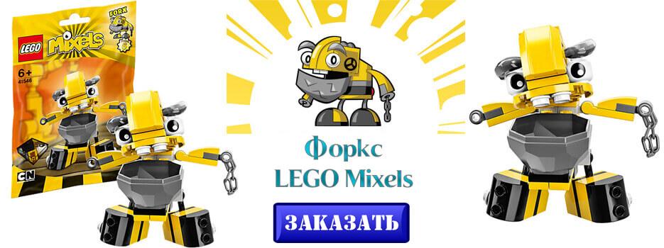 LEGO Mixels Форкс