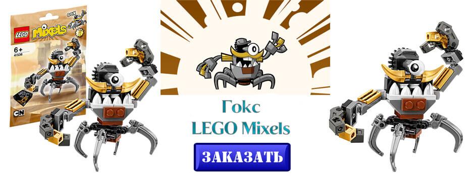 LEGO Mixels Гокс