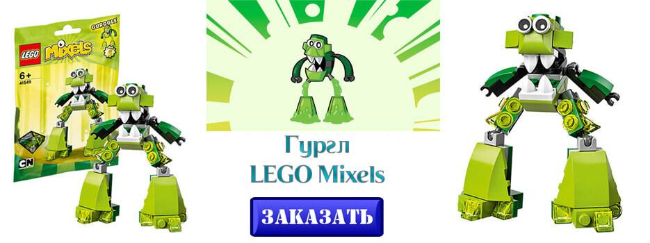 LEGO Mixels Гургл