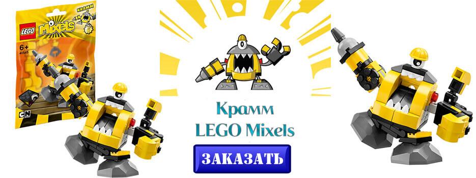 LEGO Mixels Крамм