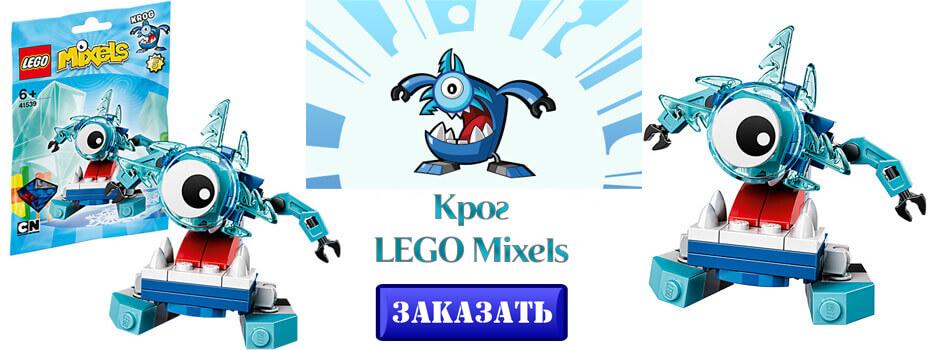LEGO Mixels Крог
