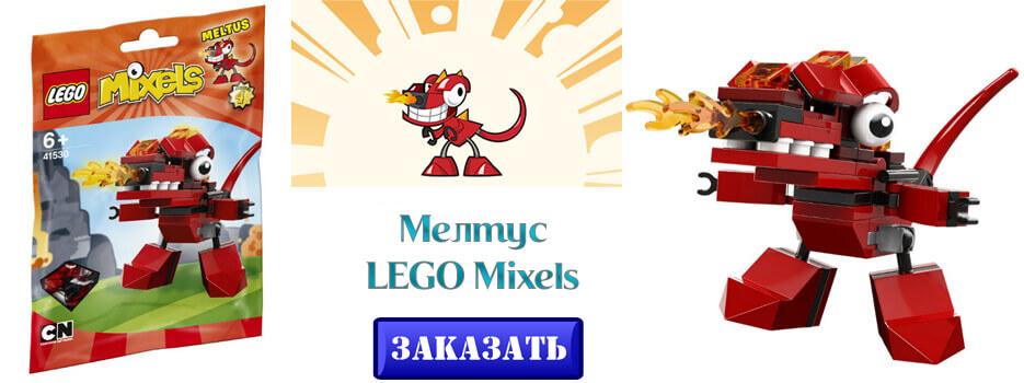 LEGO Mixels Мелтус