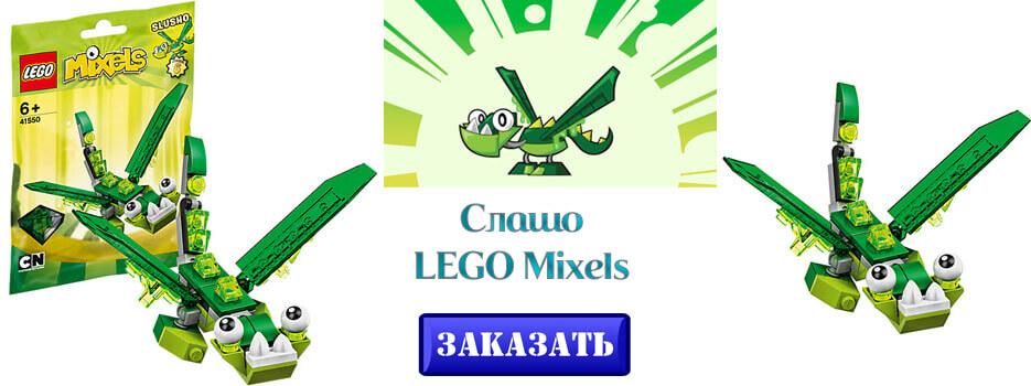 LEGO Mixels Слашо