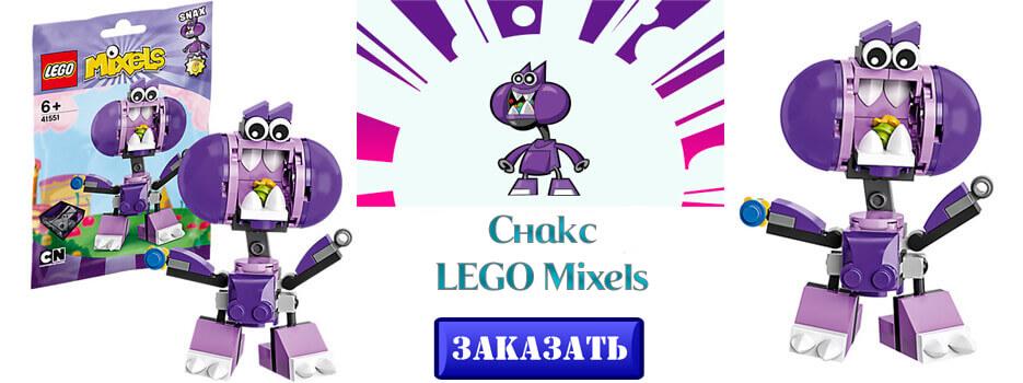 LEGO Mixels Снакс