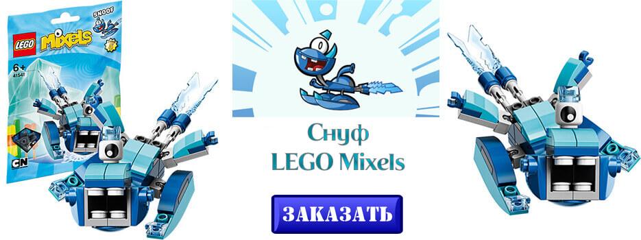 LEGO Mixels Снуф