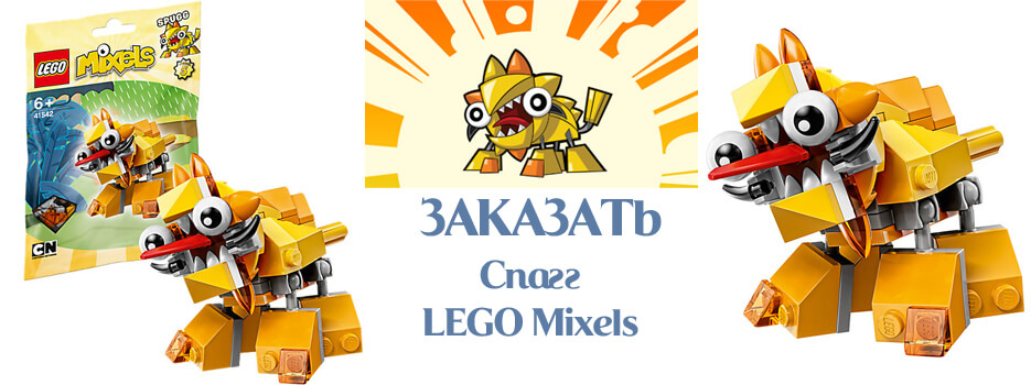 LEGO Mixels Спагг