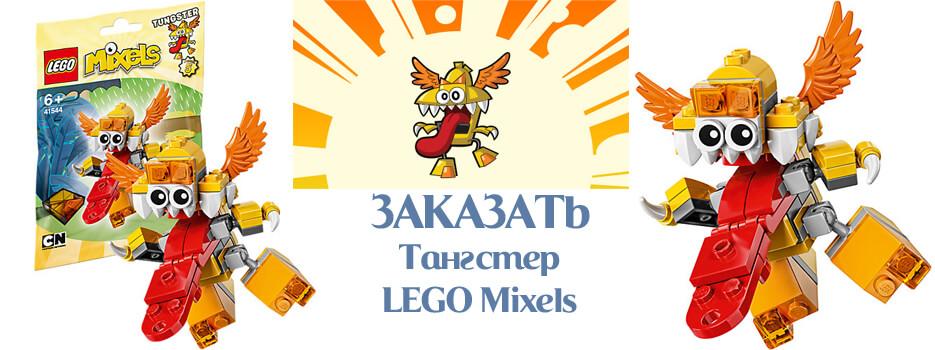 LEGO Mixels Тангстер