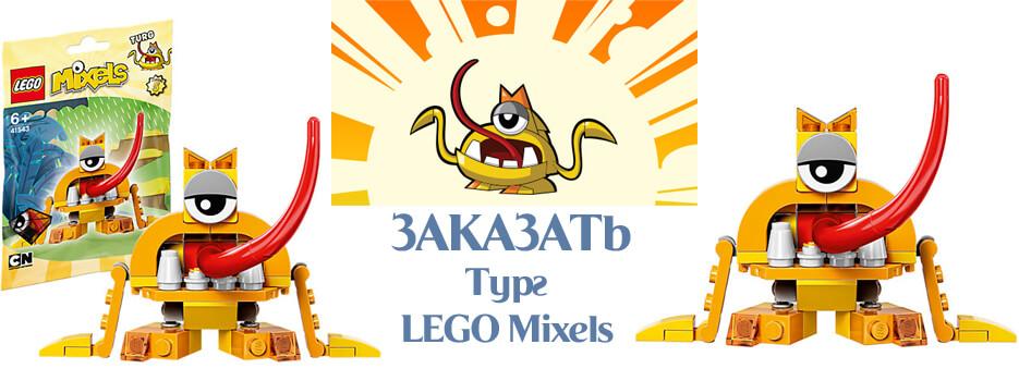 LEGO Mixels Тург
