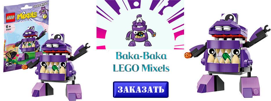 LEGO Mixels Вака-Вака