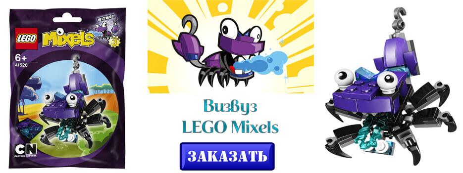 LEGO Mixels Визвуз