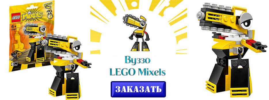LEGO Mixels Вуззо