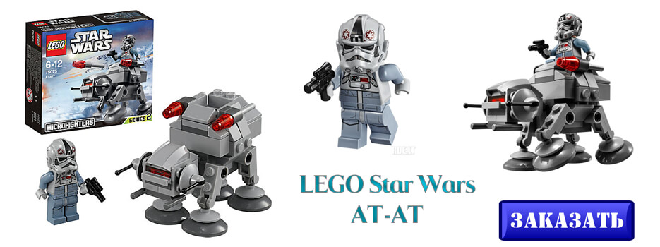 LEGO Star Wars AT-AT