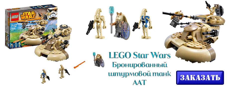 LEGO Star Wars Бронированный штурмовой танк AAT