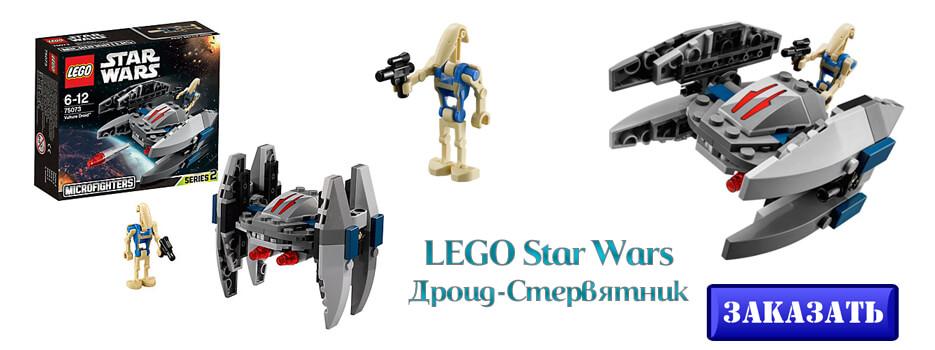 LEGO Star Wars Дроид-Стервятник