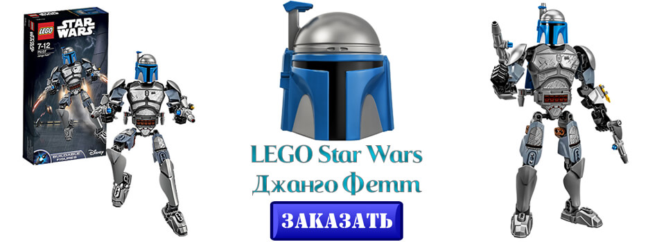LEGO Star Wars Джанго Фетт