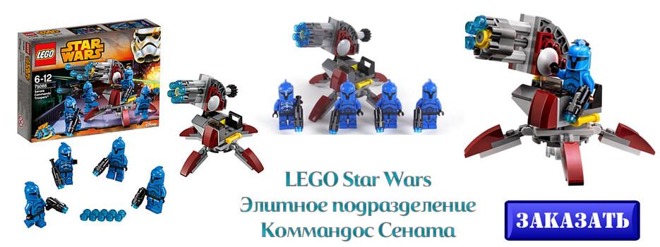 LEGO Star Wars Элитное подразделение Коммандос Сената