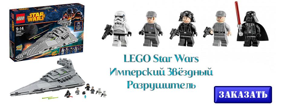 LEGO Star Wars Имперский Звёздный Разрушитель