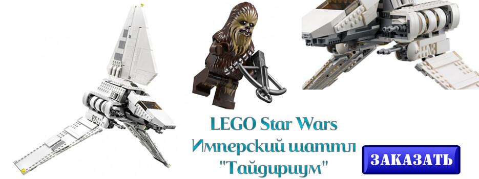ЛЕГО Star Wars Имперский шаттл Тайдириум
