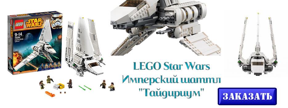 LEGO Star Wars Имперский шаттл Тайдириум