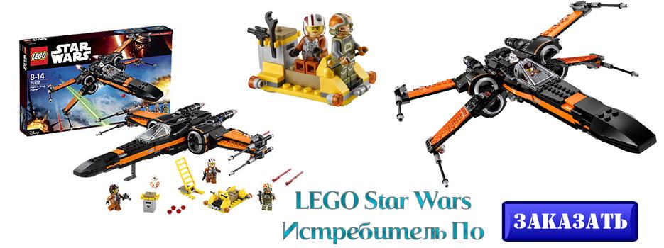 LEGO Star Wars Истребитель По