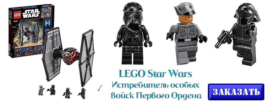 LEGO Star Wars Истребитель особых войск Первого Ордена