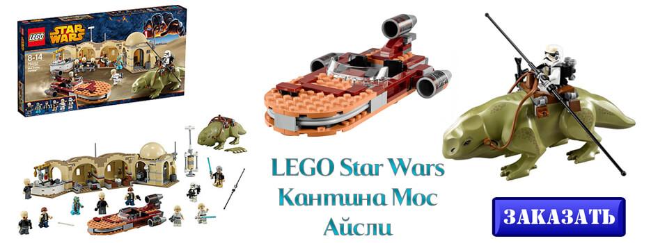 LEGO Star Wars Кантина Мос Айсли