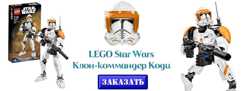 LEGO Star Wars Клон-коммандер Коди