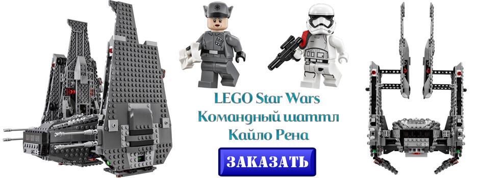 ЛЕГО Star Wars Командный шаттл Кайло Рена