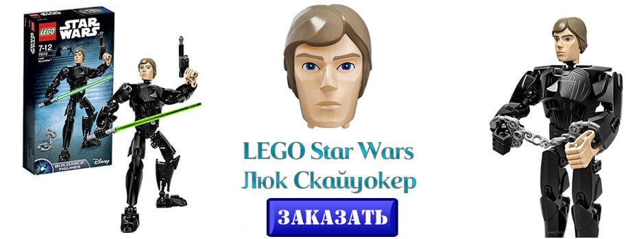 LEGO Star Wars Люк Скайуокер