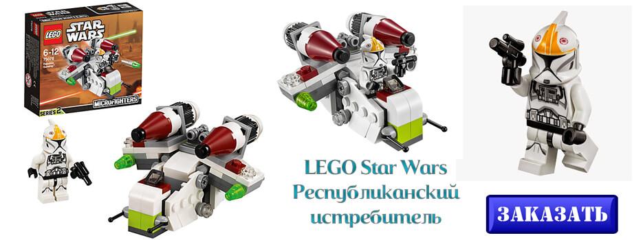 LEGO Star Wars Республиканский истребитель