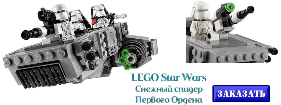 ЛЕГО Star Wars Снежный спидер Первого Ордена
