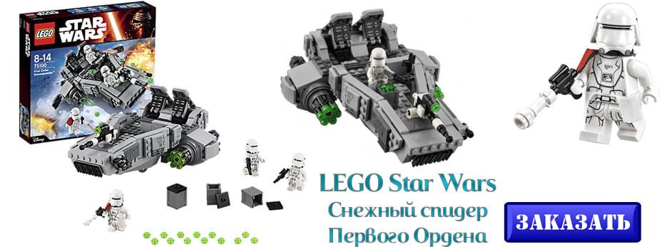 LEGO Star Wars Снежный спидер Первого Ордена