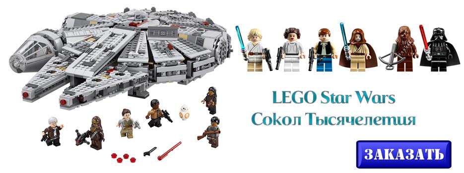 Лего Star Wars Сокол Тысячелетия