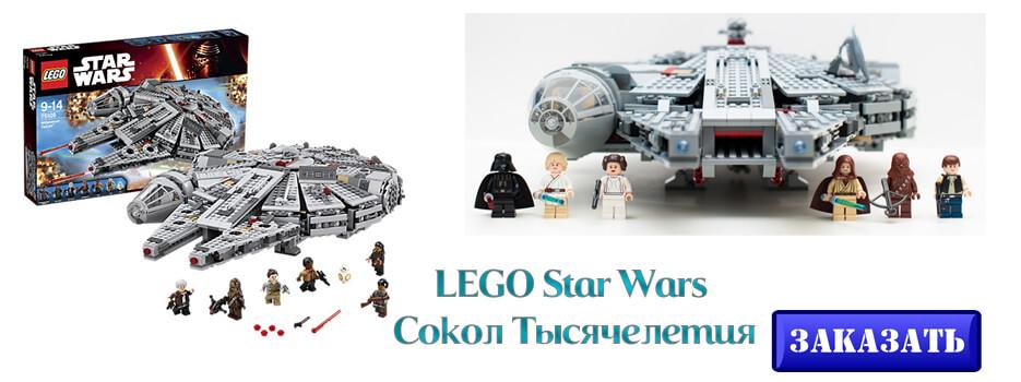 LEGO Star Wars Сокол Тысячелетия