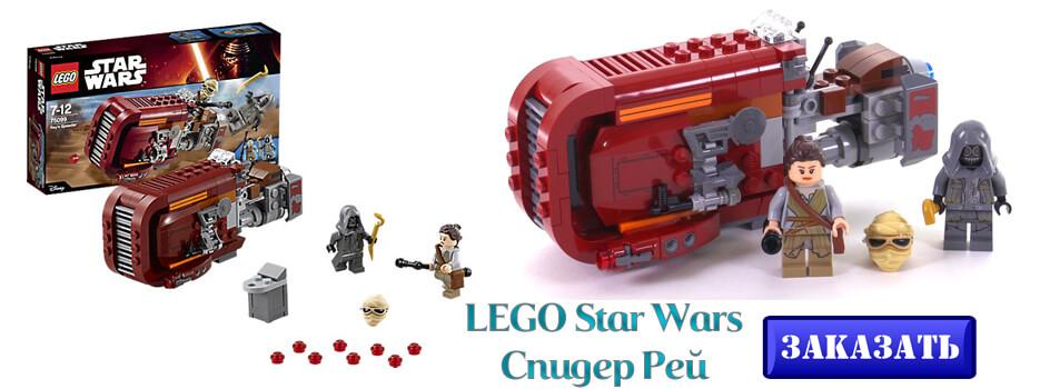 LEGO Star Wars Спидер Рей