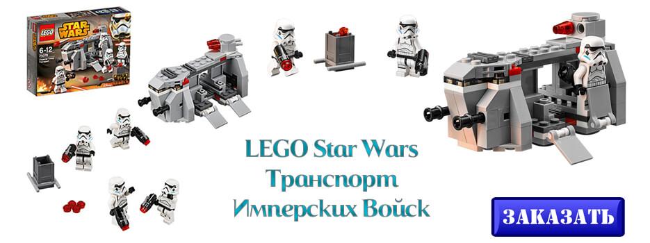 LEGO Star Wars Транспорт Имперских Войск