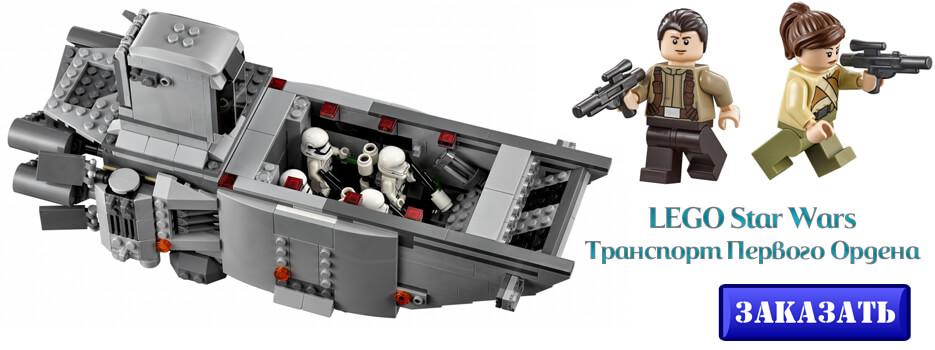 ЛЕГО Star Wars Транспорт Первого Ордена