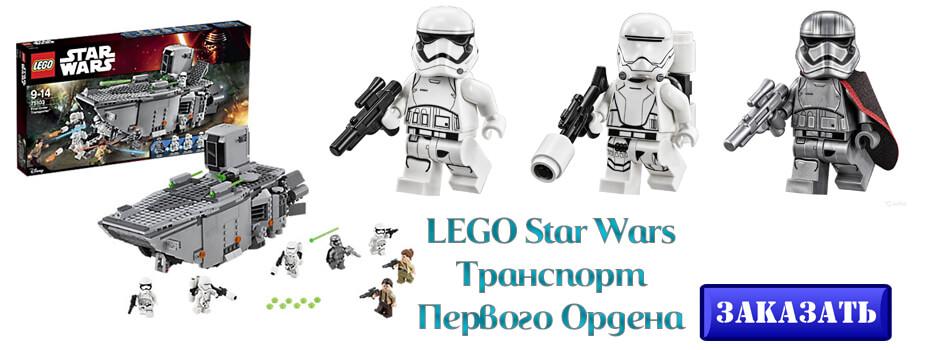LEGO Star Wars Транспорт Первого Ордена