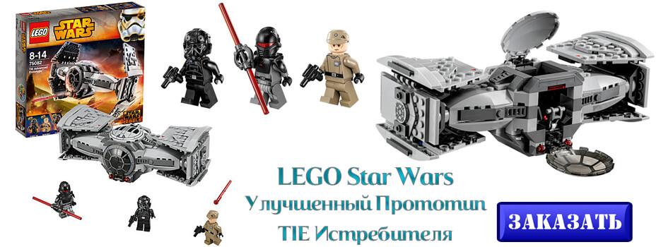 LEGO Star Wars Улучшенный Прототип TIE Истребителя