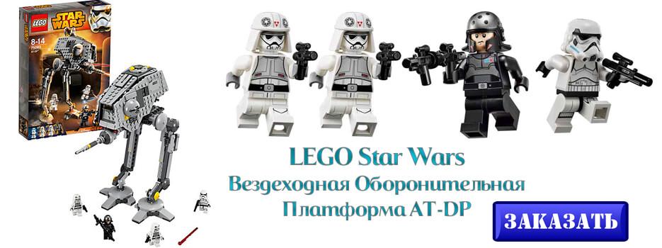 LEGO Star Wars Вездеходная Оборонительная Платформа AT-DP