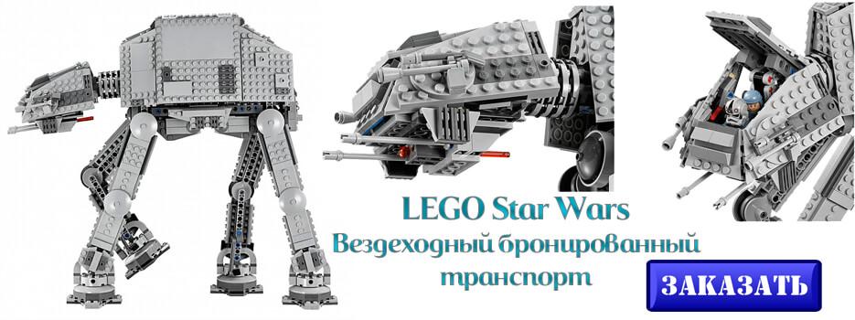 ЛЕГО Star Wars Вездеходный бронированный транспорт