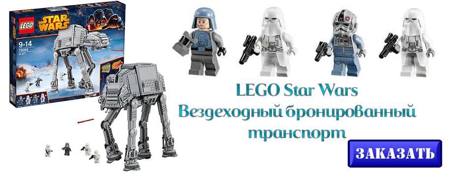 LEGO Star Wars Вездеходный бронированный транспорт