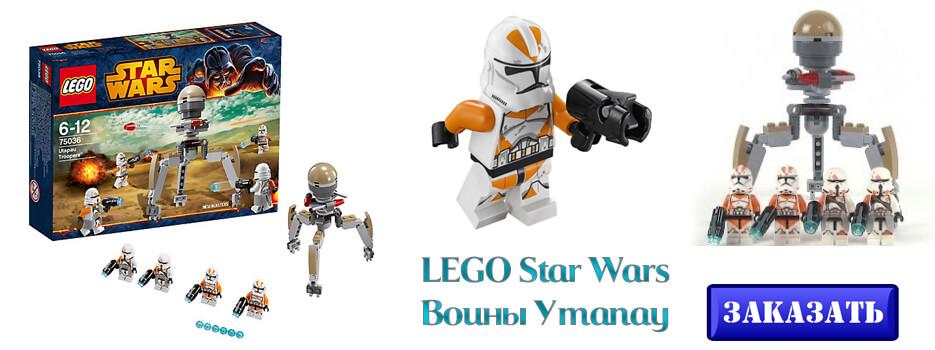 LEGO Star Wars Воины Утапау