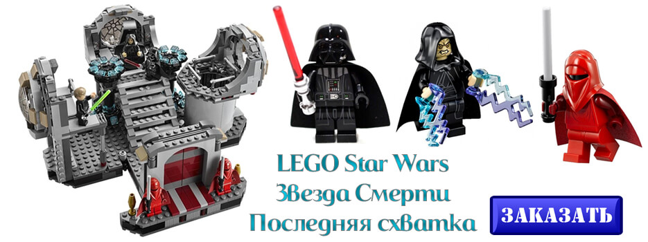 ЛЕГО Star Wars Звезда Смерти Последняя схватка